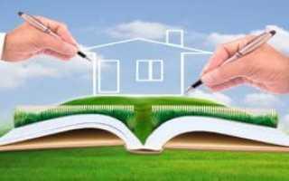 Порядок переуступки права аренды земельного участка