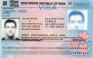 Доступна ли поездка в Индию без визы