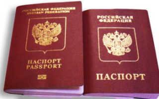 Как выглядит загранпаспорт гражданина РФ старого образца