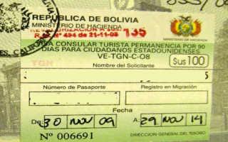 Обязательная виза в Боливию для россиян