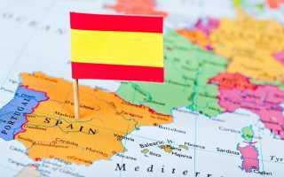 Список и требования к документам на визу в Испанию для россиян