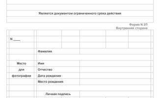 Правила выдачи паспорта РФ в 14 лет