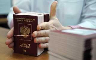 Положенный размер госпошлины на получение паспорта