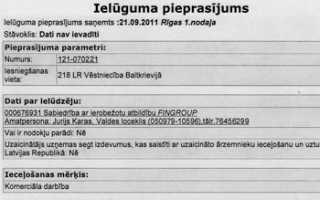 Как получить визу в Латвию по приглашению