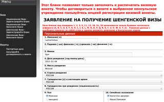 Правдивые отзывы о польской визе