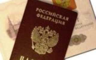 Процедура замены паспорта гражданина РФ в 20 лет через МФЦ