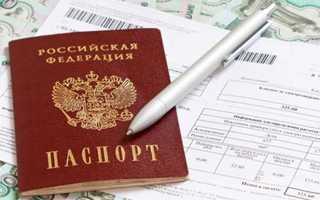 Размер и порядок оплаты штрафа за порчу паспорта РФ в 2020 году