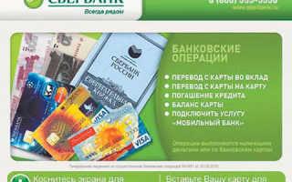 Инструкция оплаты коммунальных услуг через банкомат