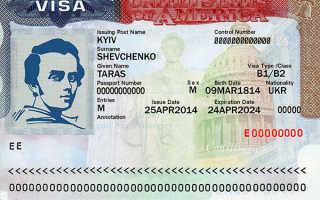 Процедура собеседования на получение визы США