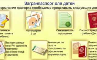 Варианты, как сделать загранпаспорт ребенку через МФЦ