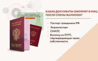 Что обычно нужно, чтобы поменять фамилию в паспорте