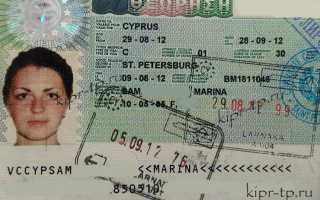 Как получить туристическую визу на Кипр