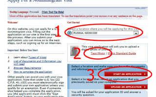 Очередь на получение визы в США