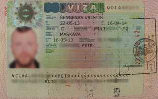Как россиянам получить визу в Латвию