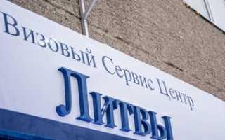 Как разрешено проверить готовность визы в Литву