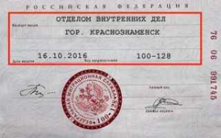Проверка кода подразделения по серии и номеру паспорта