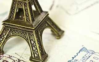 Требуемые документы для самостоятельного оформления визы во Францию