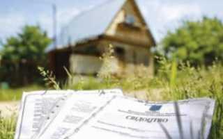 Как оформить дачу в собственность без всех необходимых документов