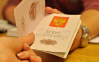 Госпошлина за смену паспорта РФ после замужества