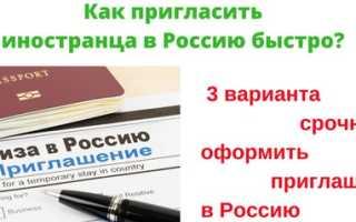 Получение приглашения для визы в Россию