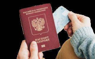 Как стоит правильно оплатить госпошлину за паспорт