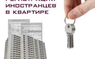 Заявление от собственника жилья на регистрацию иностранца по ВНЖ