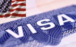 Как происходит оплата консульского сбора на визу в США