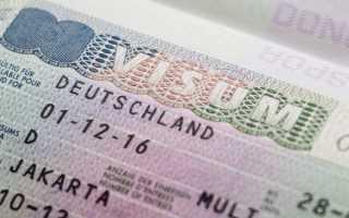 Особенности консульского сбора на визу в Германию