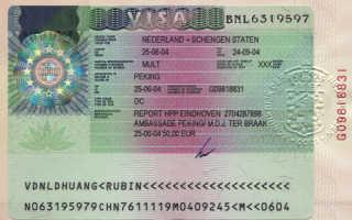 Порядок регистрации на визу в Польшу