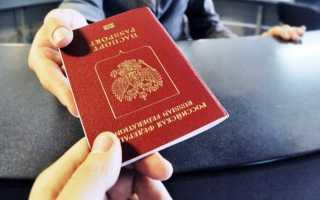Можно ли летать по территории России по действующему загранпаспорту