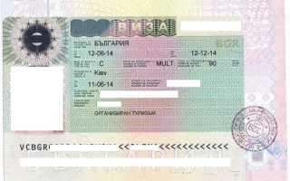 Перечень документов на визу в Болгарию