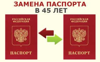 Что обычно нужно, чтобы получить паспорт в 45 лет