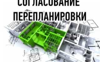 Какой размер цены на проект перепланировки квартиры для согласования
