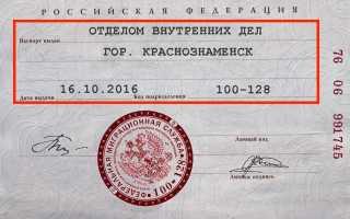 Как официально можно узнать код подразделения в паспорте