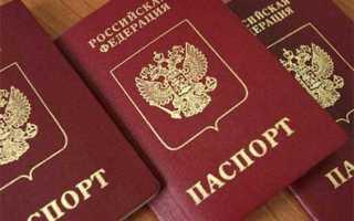 О чем говорят серия и номер паспорта