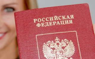 Как правильно поменять паспорт в 20 лет