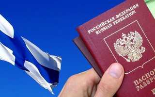 Нюансы финской визы на 3 года для россиян