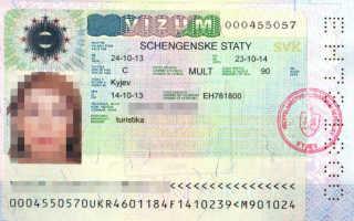 Каким образом можно самостоятельно оформить визу в Словакию