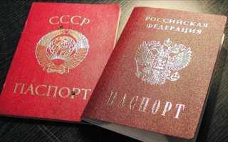 Правила получения паспорта СССР в 2020 году