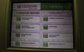 Как реально оплатить госпошлину за паспорт через любой банкомат