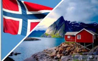 Как делается шенгенская виза в Норвегию