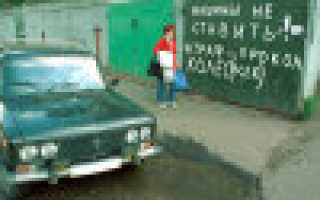 Как происходит лишение права собственности на гараж в ГСК