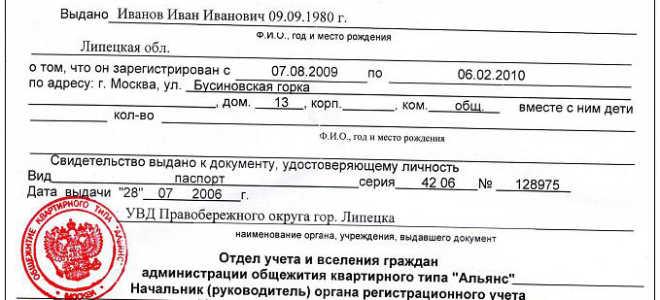 Список документов для временной прописки