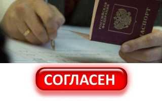 Как добиться согласия собственника на регистрацию по месту жительства
