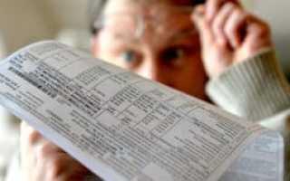 Описание неуплаты коммунальных платежей