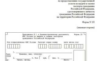 Стандартный перечень документов для замены паспорта