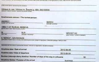 Обязательные документы для визы в Литву для россиян