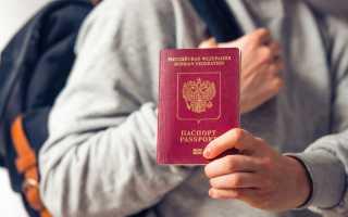 Можно ли по правилам получить загранпаспорт в другом городе