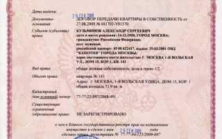 Как получить кадастровый паспорт на квартиру в МФЦ