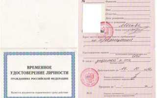 Что такое временное удостоверение личности при замене паспорта